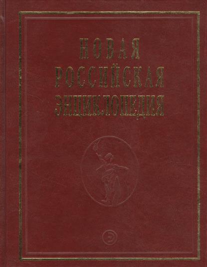 Новая Российская энциклопедия: Т.15(1): Сент-Китс и Невис - Соединеннве