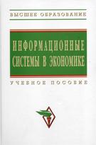 Информационные системы в экономике: Учебное пособие