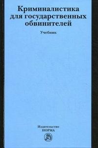 Криминалистика для государственных обвинителей: Учебник