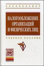 Налогообложение организаций и физических лиц: Учебное пособие