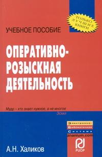 Оперативно-розыскная деятельность: Учеб. пособие