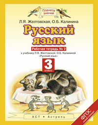 Русский язык. 3 кл.: Рабочая тетрадь № 2 (ФГОС)