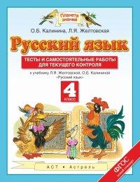 Русский язык. 4 кл.: Тесты и самостоятельные работы к учебнику Желтовского