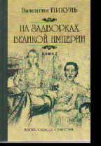 На задворках Великой империи: Роман: В 2 кн. Кн.2: Белая ворона