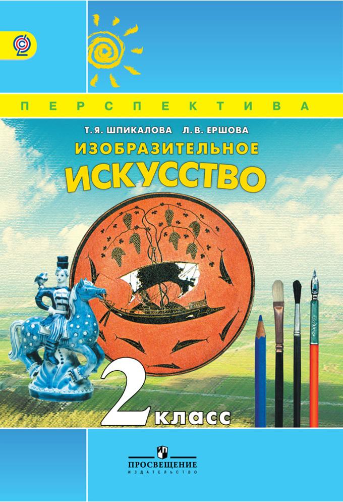 Изобразительное искусство. 2 кл.: Учебник (ФГОС)