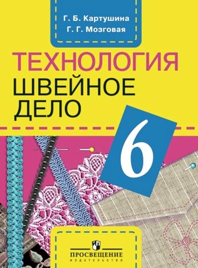 Технология. Швейное дело. 6 кл.: Учебник для спец.(кор.)VIII /+678322/