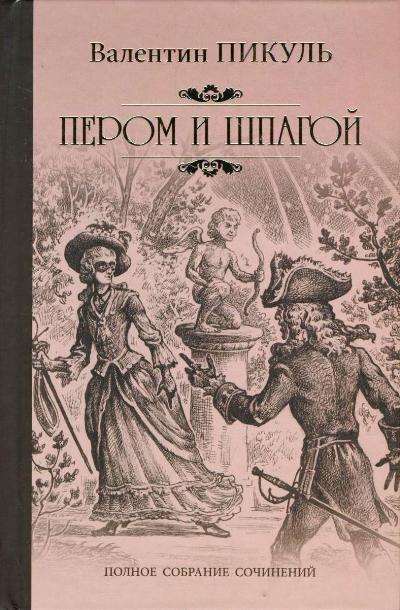 Пером и шпагой: Роман-хроника