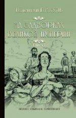 На задворках Великой империи: Роман: В 2 кн. Кн.1: Плевелы