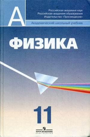 Физика. 11 кл.: Учебник. Углубленный уровень ФГОС
