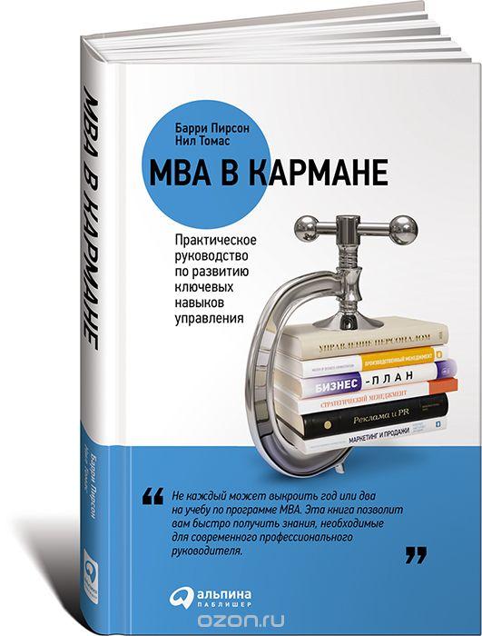 MBA в кармане: Практическое руководство по развитию ключевых навыков управл