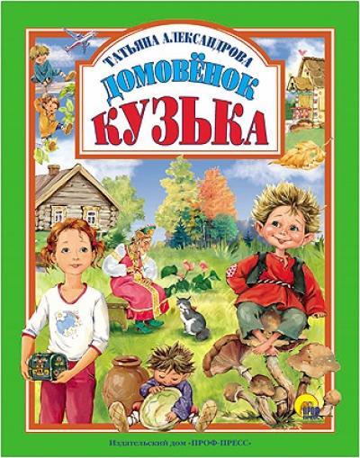 Домовенок Кузька: Сказочная повесть