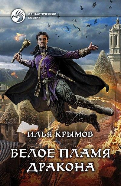 Белое пламя дракона: Фантастический роман