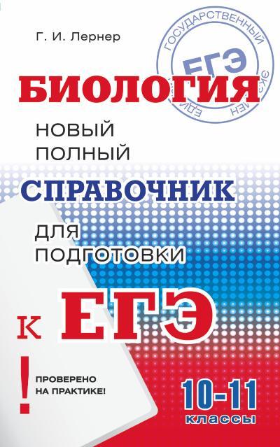 Биология. 10-11 кл.: Новый полный справочник для подготовки к ЕГЭ
