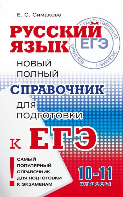 Русский язык. 10-11 кл.: Новый полный справочник для подготовки к ЕГЭ