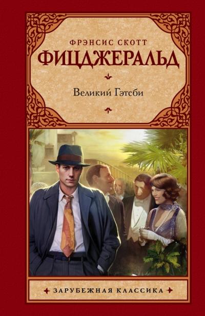 Великий Гэтсби: Роман