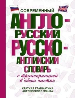 Современный англо-русский русско-английский словарь с транскрипцией в обеих