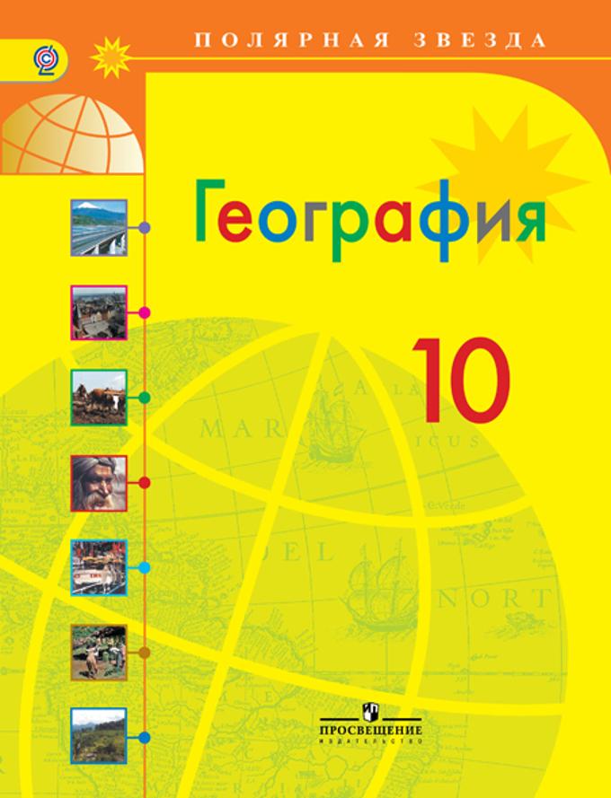 География. 10 кл.: Учебник: Базовый уровень ФГОС /+875884/