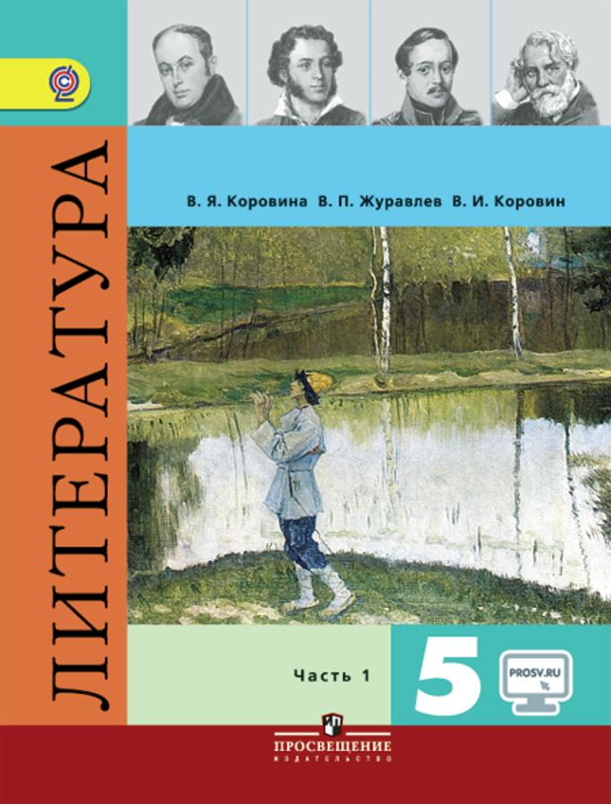 Литература. 5 кл. Учебник-хрестоматия: В 2 ч. Ч.1 ФГОС /+783556/