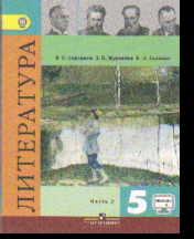 Литература. 5 кл. Учебник-хрестоматия: В 2 ч. Ч.2 ФГОС /+797181/