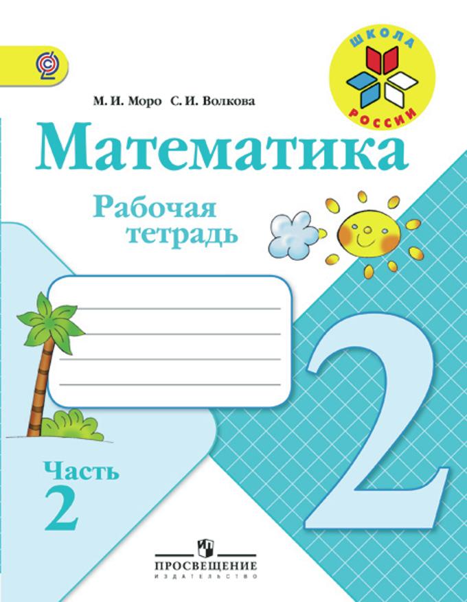 Домашнее задание по математике 2 класс в.п.канакина и горецкий