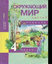 Окружающий мир. 4 кл.: Учебник: В 2-х ч.: Ч. 1 (ФГОС) /+926377/