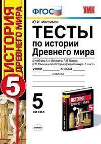 История Древнего мира. 5 кл.: Тесты к учеб. Вигасина А.А., Годера Г. (ФГОС)