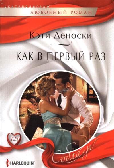 рассказы романтика первый раз
