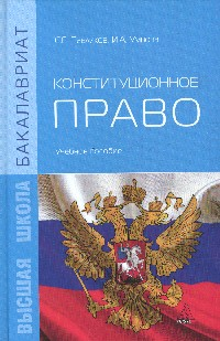 Конституционное право: Учеб. пособие