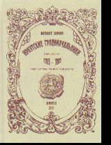 Иркутские градоначальники: Кн.2: Губернаторы и генерал-губернатор 1765-1805