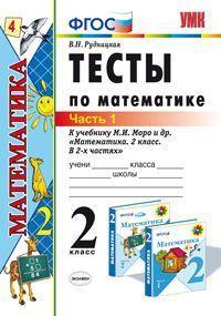 Математика. 2 кл.: Тесты к учебнику Моро М.И. в 2-х ч. Ч.1(ФГОС)