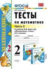 Математика. 2 кл.: Тесты к учебнику Моро М.И. в 2-х ч. Ч.2(ФГОС)