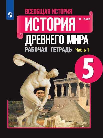 История Древнего мира. 5 кл.: Рабочая тетрадь: В 2 ч. Ч.1 ФП