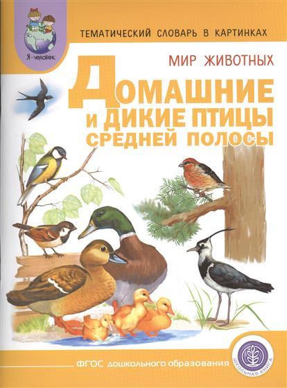 Тематический словарь в картинках: Мир животных: Домашние и дикие птицы Сред