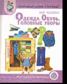 Тематический словарь в картинках: Мир человека: Одежда. Обувь. Головные