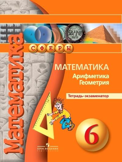 Математика. Арифметика. Геометрия. 6 класс: Тетрадь-экзаменатор