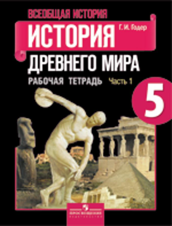 История Древнего мира. 5 кл.: Рабочая тетрадь: В 2 ч. Ч.1 ФГОС