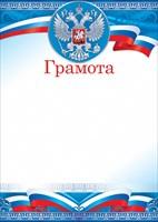 Открытка 65.677 Грамота А4 герб триколор синяя рамка