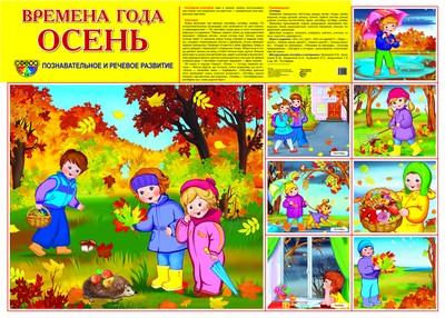 Плакат Времена года. Осень. Познавательно-речевое развитие А2 горизонт