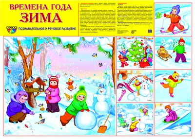 Плакат Времена года. Зима А2 Познавательно-речевое развитие