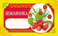 Наклейка 087.222 Земляника для домашнего консервирования