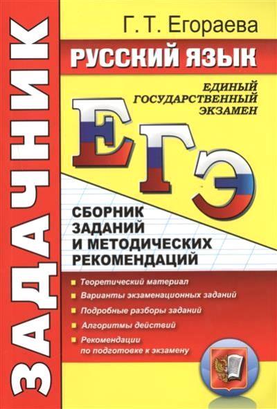 ЕГЭ. Русский язык: Задачинк: Сборник заданий и методических рекомендаций