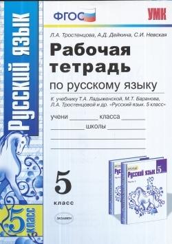 Русский язык. 5 кл.: Рабочая тетрадь к учеб. Баранова, Ладыженской ФГОС