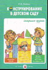 Конструирование в детском саду. Старшая группа: Учебно-метод. пособие