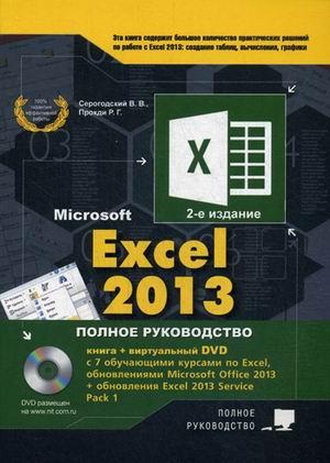 Excel 2013. Полное руководство: Готовые ответы и полезные приемы профес