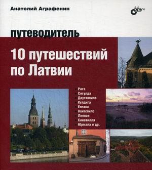 10 путешествий по Латвии: Путеводитель