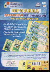 Комплект плакатов Правила дорожной и пожарной безопасности: 8 плакатов