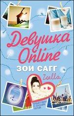 Девушка Online: Роман