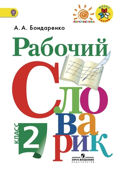Рабочий словарик. 2 кл.: Пособие для учащихся ФГОС /+905108/
