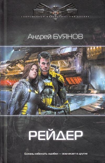 АНДРЕЙ БУЯНОВ РЕЙДЕР FB2 СКАЧАТЬ БЕСПЛАТНО