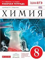 Химия. 8 кл.: Раб. тетрадь к учебнику Габриеляна О.С. (ФГОС)